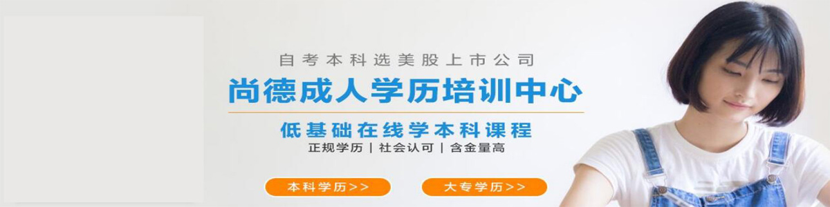 渭南尚德自考教育培训机构