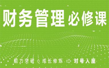 渭南会计自考本科培训
