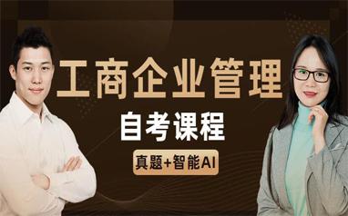 渭南工商企业管理自考本科培训