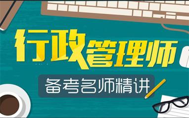 渭南自考行政管理专科培训