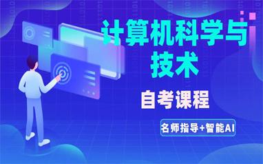 渭南计算机科学与技术自考本科培训