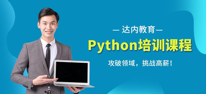 武漢Python培訓怎樣選