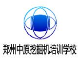 郑州中原挖掘机培训学校