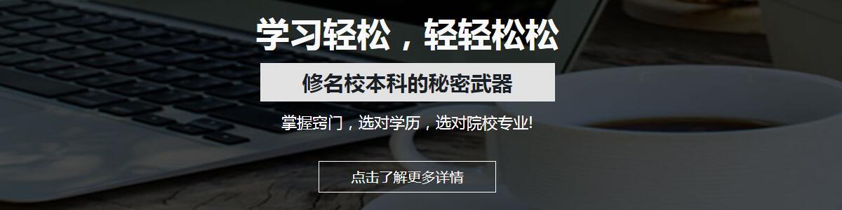 重庆大学自考本科教育报名中心