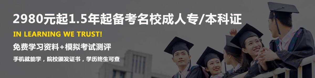 重庆尚德大学自考本科专业培训