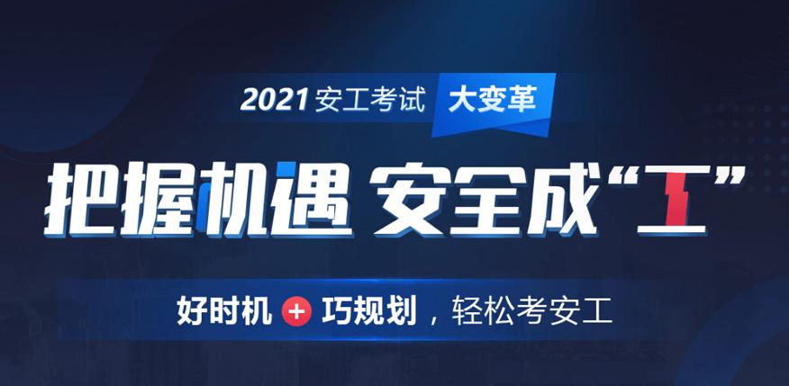 2021优路安全工程师培训班