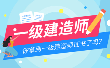 忻州2021一级建造师培训班