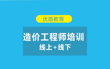山西忻州2021一级造价工程师培训班