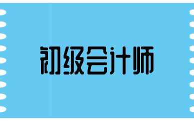杭州初级会计职称培训