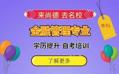 广州金融管理自考本科培训