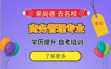 广州商务管理自考本科培训