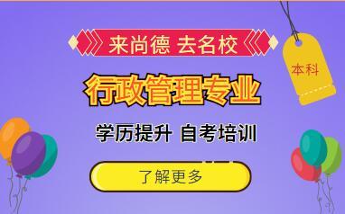 广州行政管理自考本科培训