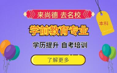 广州学前教育自考本科培训