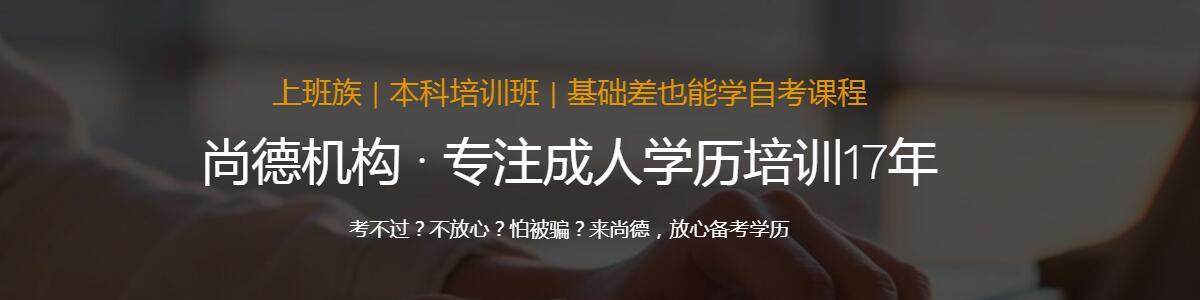 南昌尚德學歷提升培訓學校