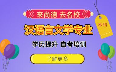 成都漢語言文學自考本科培訓