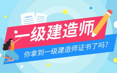 广西南宁2021一级建造师培训班