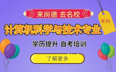 深圳计算机科学与技术自考本科培训