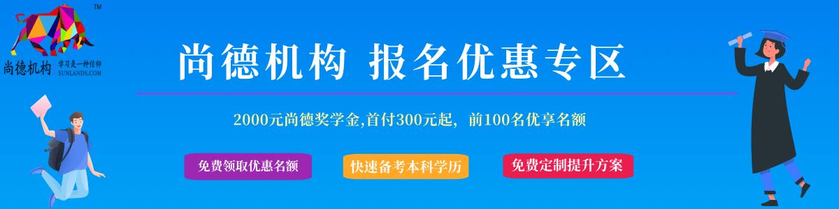 深圳自考学历培训机构
