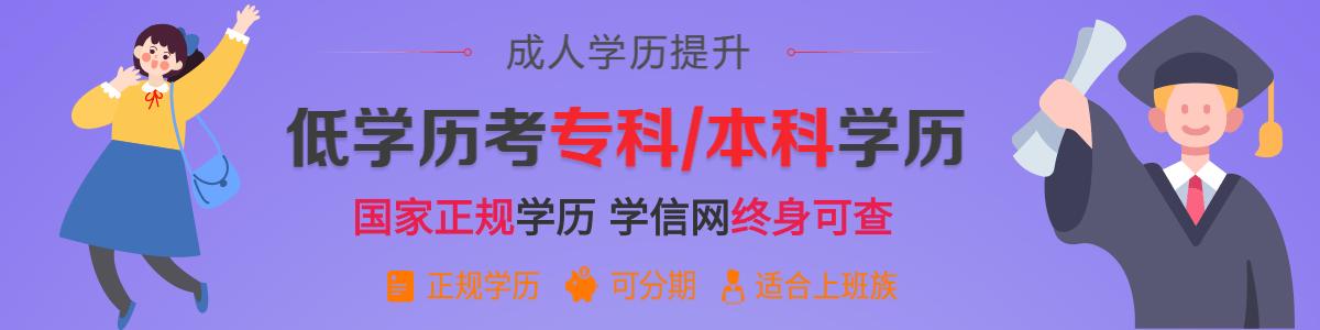 深圳低学历自考专科_本科学历培训班
