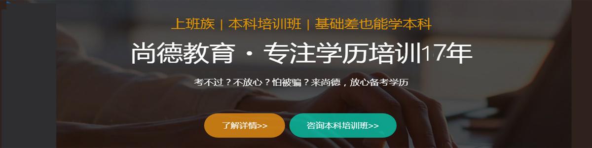 咸阳尚德自考专科提升培训中心