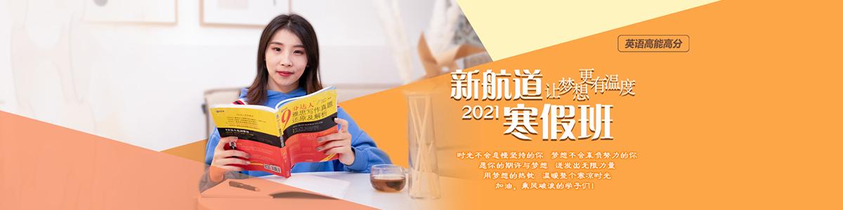 宁波新航道雅思培训