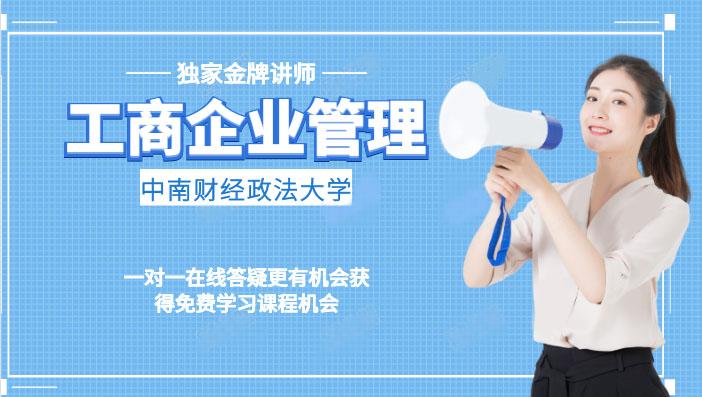 襄阳工商企业管理自考本科培训