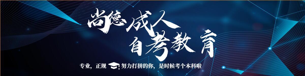重庆成人自考学历教育培训机构
