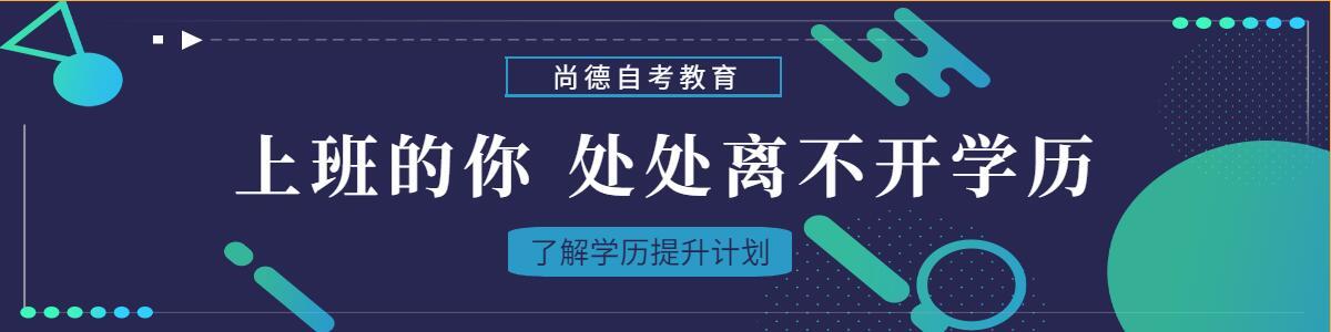 重庆尚德自考本科教育平台