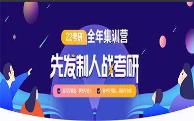 南宁中公2022考研全年集训营
