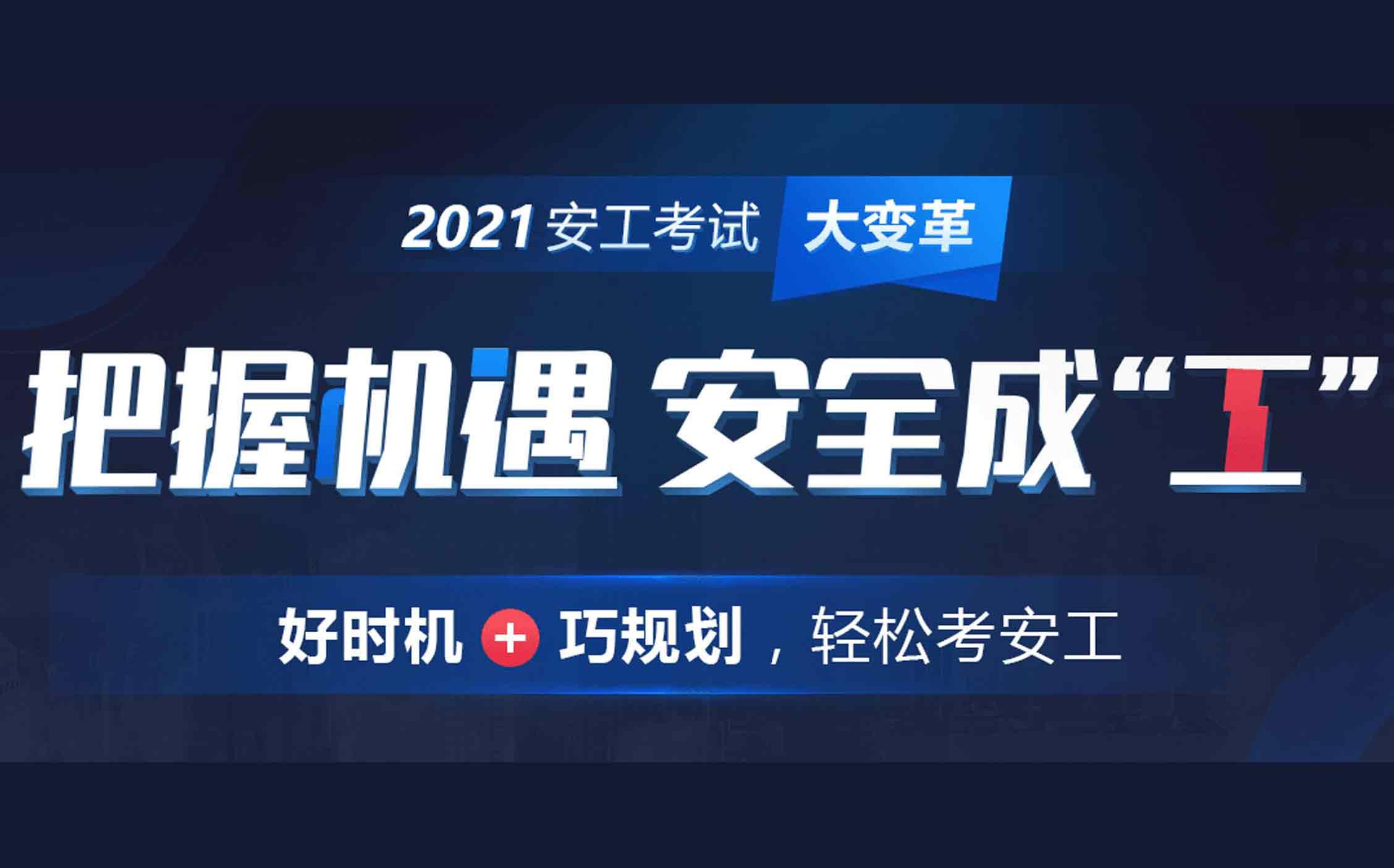 南昌2021安全工程师培训机构招生简章