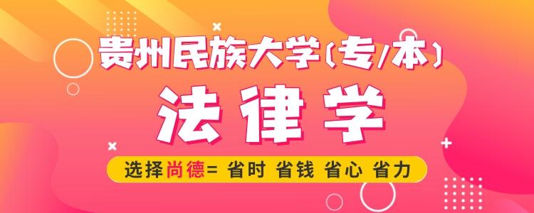 贵州民族大学法律学自考专业培训