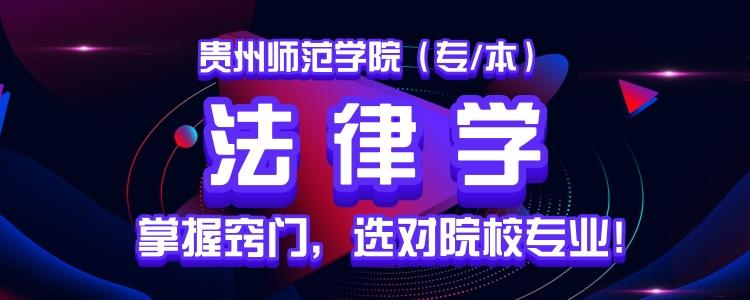 贵州师范大学法律专业自考培训