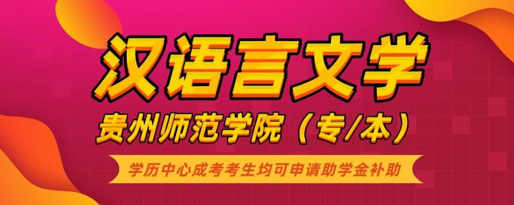 贵州师范学院汉语言文学专业自考培训