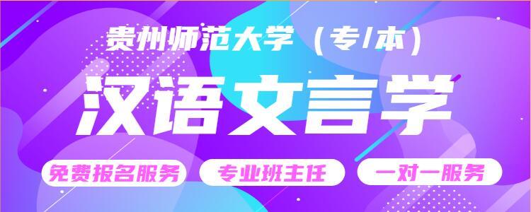 贵州师范大学汉语文言学自考培训