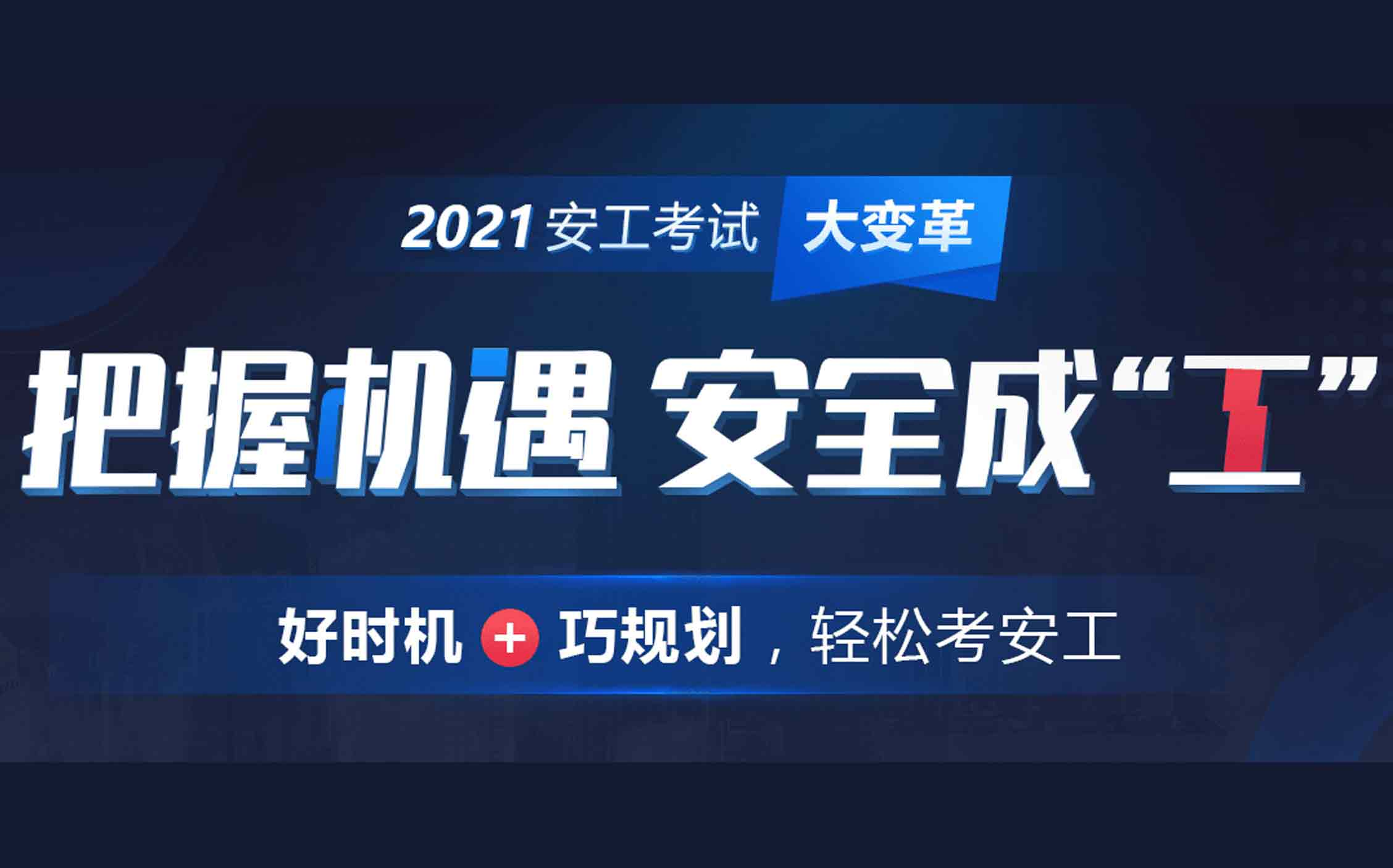 江陰2021安全工程師培訓機構招生簡章