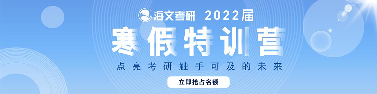 天津海文考研学校