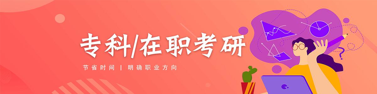 延吉海文考研培训机构