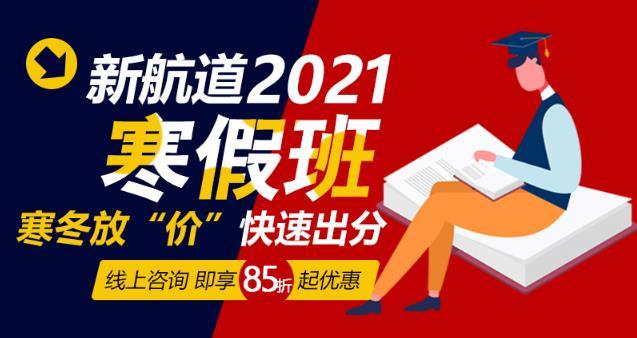 深圳2021年寒假班雅思托福培训