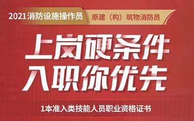 2021宜春消防设施操作员培训招生简章
