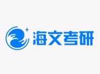 重庆南岸海文考研培训学校