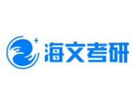 蚌埠海文考研培訓學校