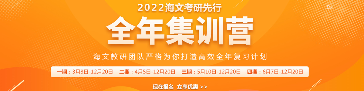 横幅2022半年集训