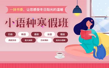 深圳新通小語種寒假班