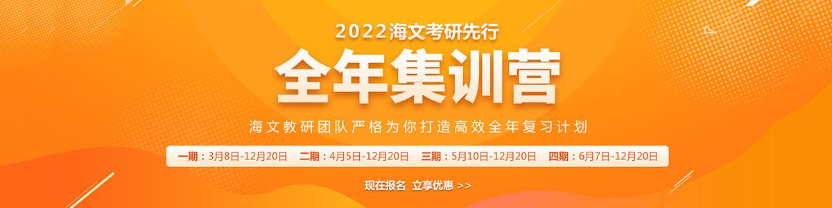 长春海文考研学校横幅