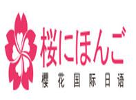 南通櫻花國際日語培訓學校