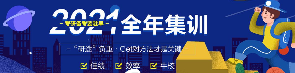 长沙中公考研培训学校