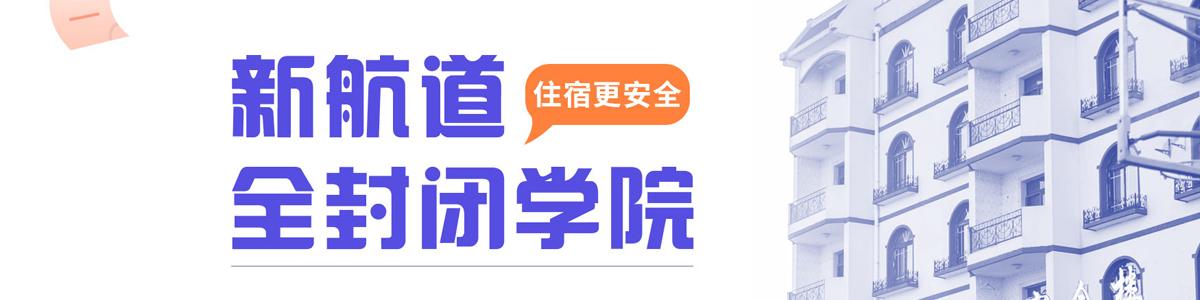 长葛新航道学校雅思托福培训学校封闭班