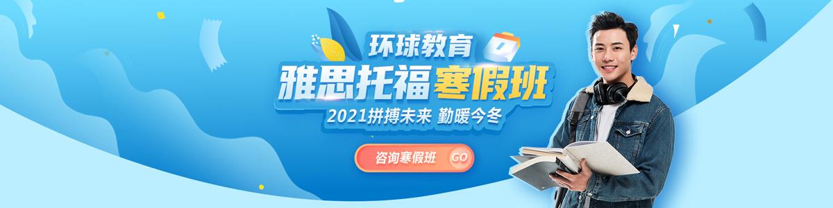 南阳环球雅思培训学校寒假班招生报名