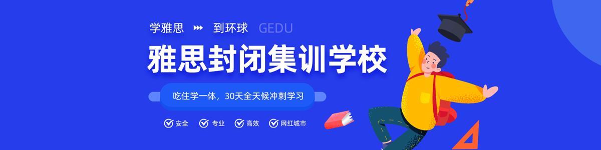 济宁环球雅思培训封闭班