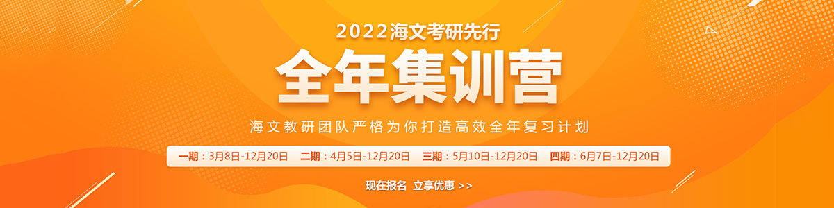 廣州海文考研培訓學校